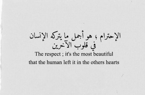 the others: الإحترام ؛ هو أجمل ما يتركه الإنسان  في قلوب الآخرين  The respect; it's the most beautiful  that the human left it in the others hearts
