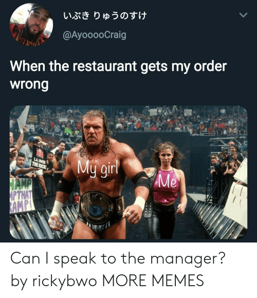 The Rock: いぶきりゅうのすけ  @AyooooCraig  When the restaurant gets my order  wrong  L.A LOVES  THE ROCK!  My girl  Me  HAMP  APTHAT  RAMPL  ** Can I speak to the manager? by rickybwo MORE MEMES