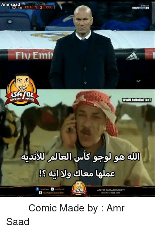 amr: Amr saad  82 36 RMA 1 2  CEL  FII Emin  A  sarcasm WWW.FoNekaTNOT  ASATBE SARCASM SOCIETY  wwwAsa bess com ايه يا زيزو  Comic Made by : Amr Saad