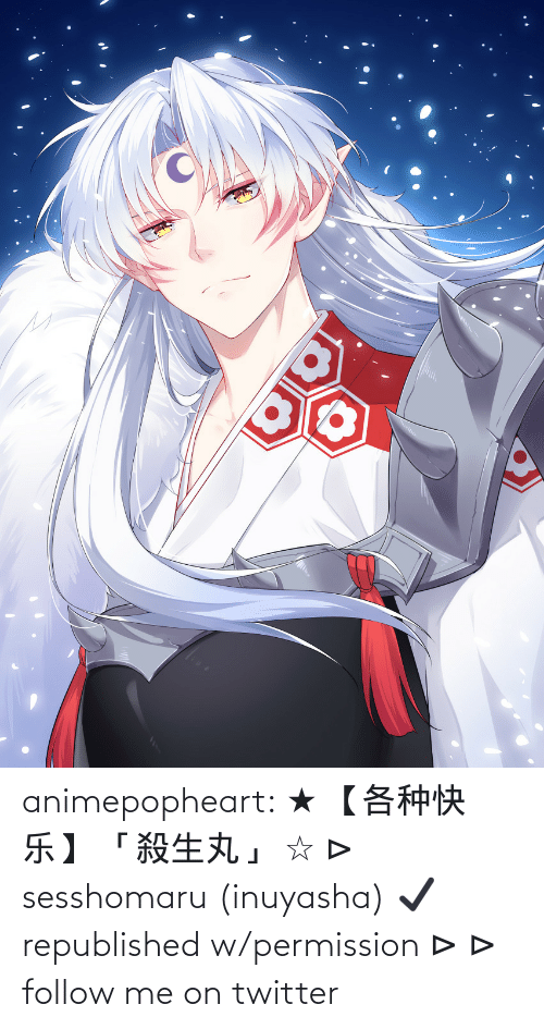 php: animepopheart:  ★ 【各种快乐】 「殺生丸」 ☆ ⊳ sesshomaru (inuyasha) ✔ republished w/permission ⊳ ⊳ follow me on twitter