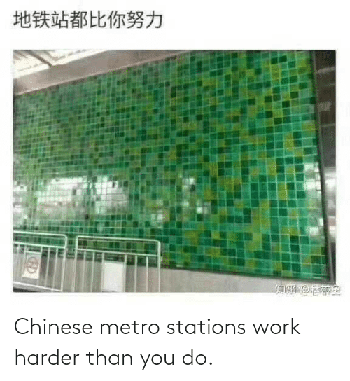 Metro: Chinese metro stations work harder than you do.