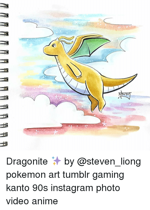 Dragonite ✨ by Pokemon Art Tumblr Gaming Kanto 90s