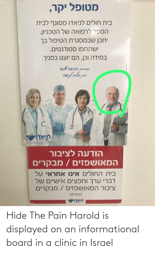 Israel: Hide The Pain Harold is displayed on an informational board in a clinic in Israel