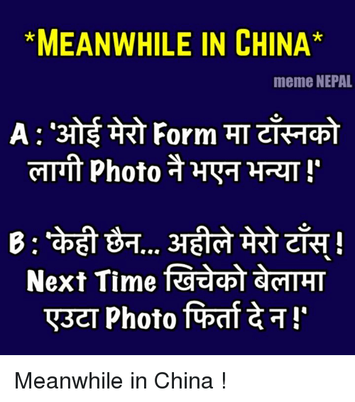 China Meme: MEANWHILE IN CHINA  meme NEPAL  Next Time fGraapm TTHT Meanwhile in China !