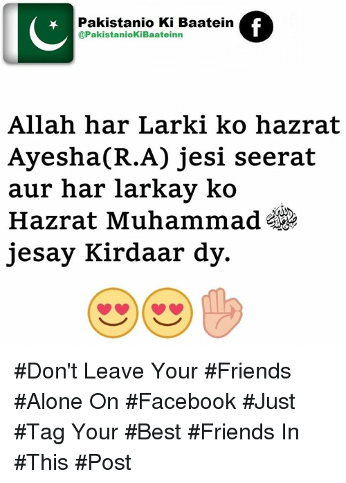 Ðÿ˜…: Pakistanio Ki Baatein  @PakistaniokiBaateinni  Allah har Larki ko hazrat  Ayesha R.A) jesi seerat  aur har lark ay ko  jesay Kirdaar dy. #Don't Leave Your #Friends #Alone On #Facebook  #Just #Tag Your #Best #Friends In #This #Post
