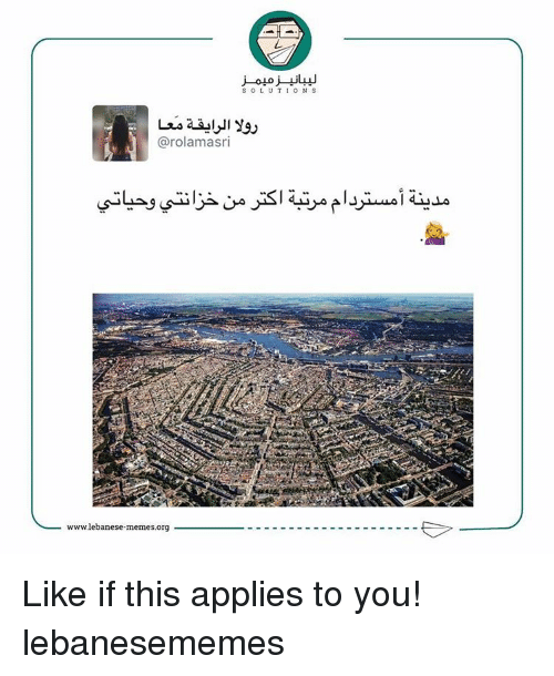 Applie: rolamasri  www.lebanese-memes.org  SOLUTIONS Like if this applies to you! lebanesememes