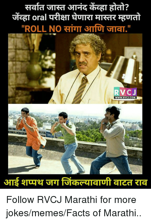 "Joke Meme: ""ROLL NO HiTT 3TTfom TTAT.""  RVCJ  WWW.RVCJ.COM Follow RVCJ Marathi for more jokes/memes/Facts of Marathi.."