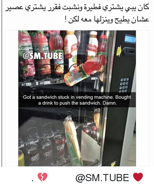 vending machines: @SMA. TUBE  000  600  Got a sandwich stuck in vending machine. Bought  a drink to push the sandwich. Damn. كأني اشوف حظي 💔 . تابع حساب محمد @SM.TUBE ❤️