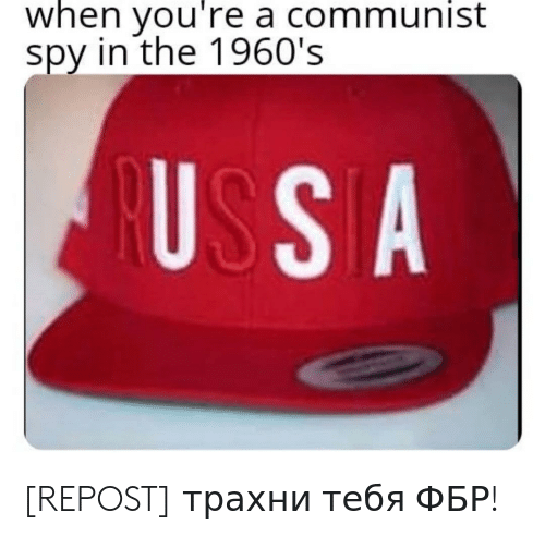 uss: when you're a communist  spy in the 1960's  USS A [REPOST] трахни тебя ФБР!